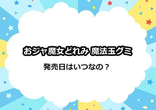 「おジャ魔女どれみ 魔法玉グミ」が発売決定!