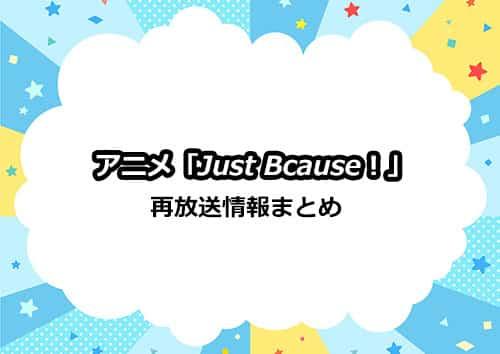 アニメ「Just Because!(ジャストビコーズ)」の再放送情報まとめ