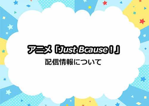 アニメ「Just Because!」の配信情報について