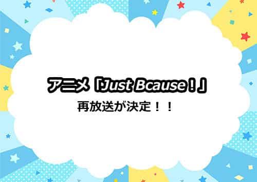 アニメ「Just Because!」の再放送が決定!