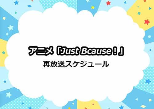 アニメ「Just Because!」の再放送スケジュール