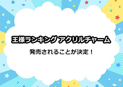 「王様ランキング アクリルチャーム」がガチャガチャに登場!