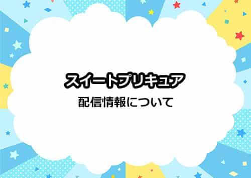 アニメ「スイートプリキュア」の配信情報について