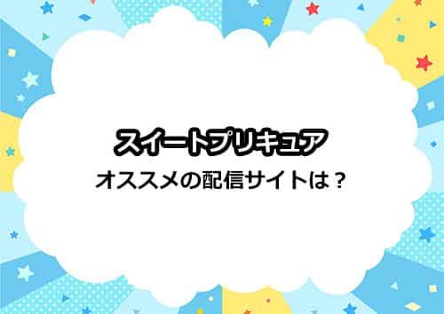 オススメのアニメ「スイートプリキュア」の配信サイトとは?