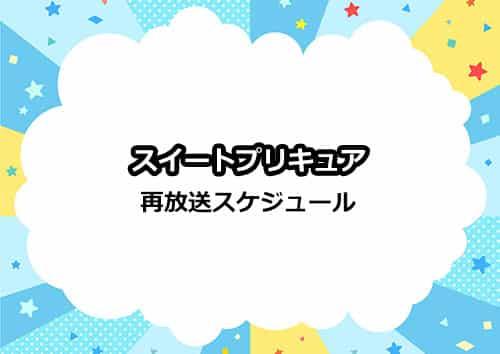 アニメ「スイートプリキュア」の再放送スケジュール