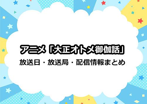 アニメ「大正オトメ御伽話」の放送日・放送局・配信情報まとめ