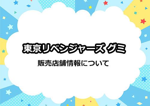 「東京リベンジャーズ グミ」の販売店舗情報
