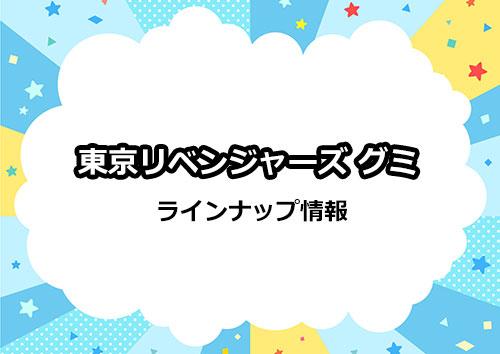 「東京リベンジャーズ グミ」のシールのラインナップ情報
