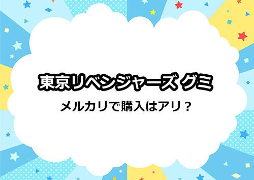 「東京リベンジャーズ グミ」をメルカリやヤフオクで購入はアリ?