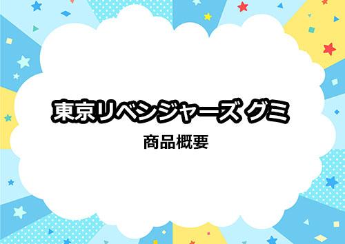 「東京リベンジャーズ グミ」の商品概要