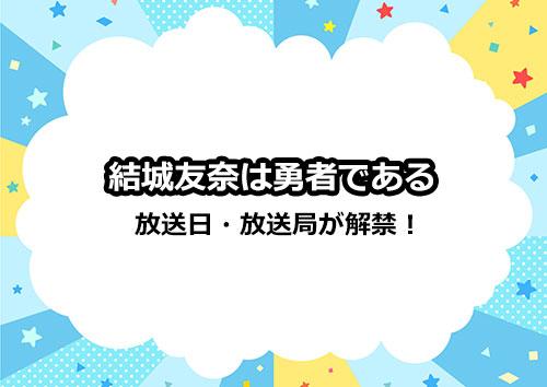 アニメ第3期「結城友奈は勇者である-大満開の章-」の放送日・放送局が決定!
